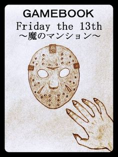 Friday the 13th ~魔のマンション~, http://www.amazon.co.jp/dp/B00J3O0LX0/ref=cm_sw_r_pi_awdl_aYAktb0MYQF6A
