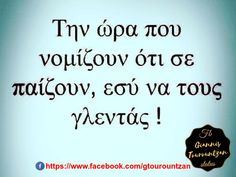 Greek Quotes, True Words, Personality, Women, Women's, Quotes, Quote, True Sayings, True Quotes