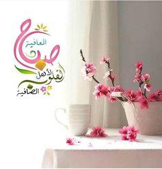 Ramadan Kareem Pictures, Beautiful Morning Messages, Good Morning Arabic, Juma Mubarak, Writing Thank You Cards, Morning Texts, Morning Wish, Morning Greeting, Islamic Pictures