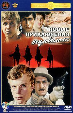 Новые приключения неуловимых (Novye priklyucheniya neulovimykh)