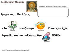 fun-tastic 14: Η ενσυναίσθηση μέσα από τους 3 Ιεράρχες Busy Bee, Religion, Notes, Education, School, Business, Winter, Winter Time, Report Cards