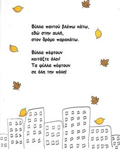 Preschool Music, Greek Alphabet, Autumn Crafts, Fall Is Here, Speech Therapy, Diy And Crafts, Kindergarten, Activities, Education