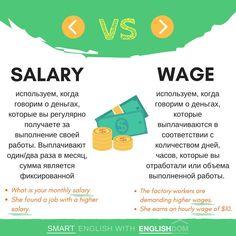 ✅ salary мы используем, когда говорим о фиксированной зарплате, которую вы каждый месяц получаете за выполнение своей работы. Например: Он может позволить купить эту машину, так как у него большая salary. ✅ wage мы используем, когда говорим о зарплате, которую вы получаете каждую неделю, в соответствии с количеством дней, часов, которые вы отработали или объема выполненной работы. Например: За эту неделю они получили хорошую wage.
