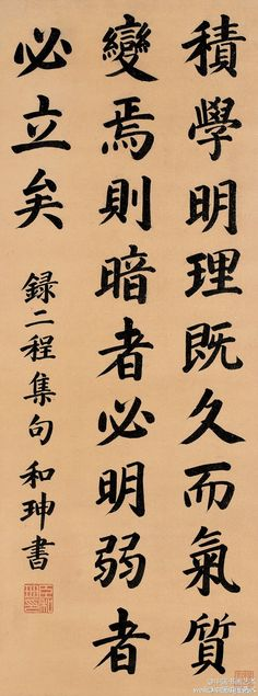 Change your characters and then your destiny by studying. Chinese Calligraphy