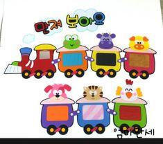 신학기 환경구성#교실꾸미기#어린이집환경구성#교구제작#펠트교구 : 네이버 블로그 Luigi, Yoshi, Rooster, Cute, Blog, Fictional Characters, Train, Kawaii, Blogging