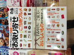 お取り寄せご当地グルメ2012の宮崎代表に!