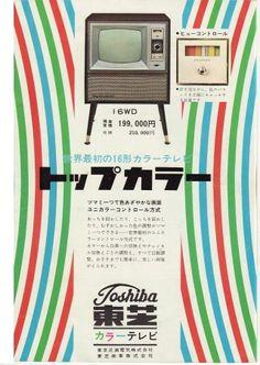 こんにちはー、ちーでーす。\(^O^)/ - ちーちゃん(札幌) [chisapporo]です。 Vintage Labels, Vintage Ads, Vintage Posters, Retro Advertising, Vintage Advertisements, Crazy Colour, Old Ads, Ad Design, Tv Videos