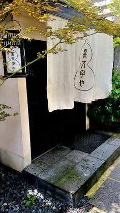 「黒文字や」 - 福岡県 福岡市 - カフェ |