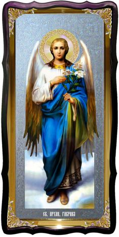 Archangel Uriel, Archangel Michael, San Uriel, Male Angels, Heaven Art, Cosmic Art, Angel Drawing, Jesus Christ Images, Angel Warrior