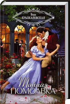 http://www.bookclub.ua/images/db/goods/33143_49164.jpg