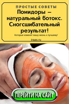 Beauty Makeup, Skin Care, Cosmetics, Face, Handy Tips, Masks, Beauty Products, Faces, Makeup