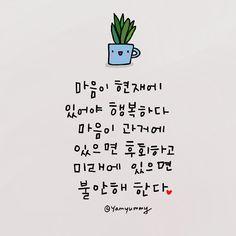 Korean Text, Korean Phrases, Korean Words, Good Life Quotes, Wise Quotes, Inspirational Quotes, Korea Quotes, Korean Writing, Language Quotes