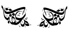 Custom, hand written Arabic calligraphy for tattoos, invitations, and more.