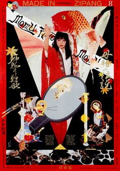 Gurafiku: Japanese Graphic Design Japanese Theater Poster: Legend of Mothers Womb. Graphic Artwork, Graphic Design Illustration, Illustration Art, Japanese Drawings, Japanese Art, Tadanori Yokoo, Japanese Poster Design, Illustrations And Posters, Vintage Posters