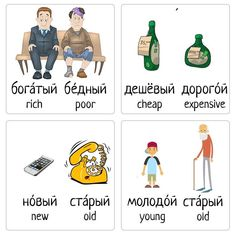 Russian Lessons, Learn Russian, Russian Language, Teacher, Learning, Words, Student, Languages, English