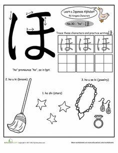 "Worksheets: Hiragana Alphabet: ""ho"""