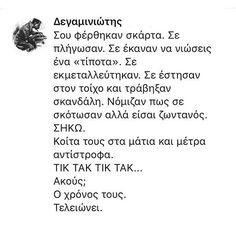 Τικ τακ .... Greek Quotes, Some Words, Beautiful Words, Best Quotes, Lyrics, Language, Mood, Thoughts, Sayings