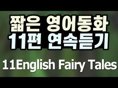 Short and easy english fairy tales with english subtitles for beginners Ielts, Creative Thinking, English Grammar, Learn English, Kids And Parenting, Holiday Parties, Fairy Tales, Language, Study