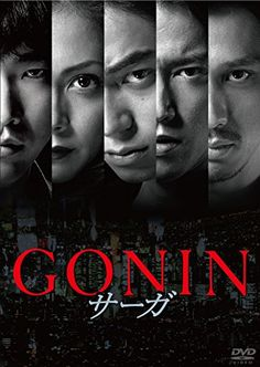 GONINサーガ [DVD] 角川書店 (映像) https://www.amazon.co.jp/dp/B019DFBL7S/ref=cm_sw_r_pi_dp_U_x_1WFpAbHY506WY