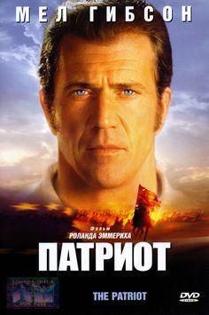 Патриот (The Patriot)