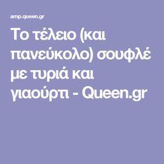 Το τέλειο (και πανεύκολο) σουφλέ με τυριά και γιαούρτι - Queen.gr Kai, Bread, Foods, Food Food, Food Items, Brot, Baking, Breads, Buns