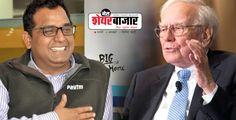 Warren-Buffett-&-Paytm-Deal Warren Buffett, Stock Market, Marketing