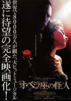 天才作曲家アンドリュー・ロイド=ウェバーの同名ミュージカルを映画化。19世紀パリのオペラ座を舞台に、オペラ座に住む謎の男と、彼に見初められた歌姫の物語がつづられる。