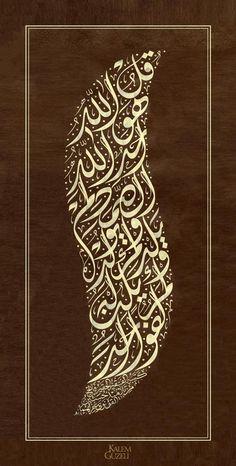 İhlâs Sûresi- Fatih Özkafa (Celî Dîvânî)
