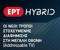 Κορονοϊός- Νέα αύξηση: Ανακοινώθηκαν από ΕΟΔΥ 121 νέα κρούσματα - 109 τα εγχώρια - ert.gr Tv, Television Set, Television