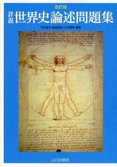 詳説世界史論述問題集 茨木 智志, http://www.amazon.co.jp/dp/463403039X/ref=cm_sw_r_pi_dp_QlPWsb1RD9JDA