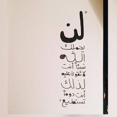 Islamic Quotes, Islamic Inspirational Quotes, Quran Quotes, Islamic Messages, Islamic Art, Quotes For Book Lovers, Book Qoutes, Words Quotes, Text Quotes