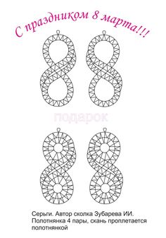 Lace Earrings, Lace Jewelry, Lacemaking, Lace Heart, Bobbin Lace, Lace Detail, Butterfly, Pattern, New York