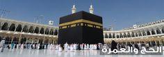 رحلات الطيار اون لاين: السياحة الدينية بالمملكة العربية السعودية