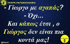 Funny Images, Funny Pictures, Funny Greek, Greek Quotes, Love You, My Love, Funny Pins, True Words, Just For Laughs