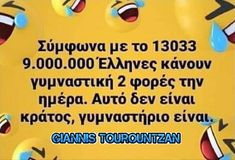 Stupid Funny Memes, Funny Quotes, Funny Greek, Greek Quotes, Picture Video, Character Design, Jokes, Humor, Sayings