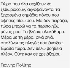 Inspiring Things, Greek Quotes, Some Words, Love Story, Texts, Love Quotes, Literature, Poems, Lyrics