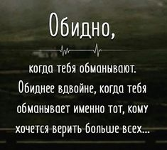 New holiday quotes life words ideas quotes life Jokes Quotes, True Quotes, Motivational Quotes, Shame Quotes, Meaningful Quotes About Life, Russian Quotes, Life Words, My Mood, Beautiful Words