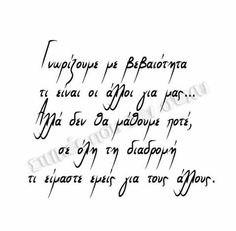 29 Ideas quotes greek rene for 2019 Bts Quotes, Truth Quotes, Music Quotes, Happy Quotes, Funny Quotes, Inspirational Song Quotes, Walking Quotes, Greek Quotes, Quotes About Moving On