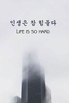 Life is so hard(인생은 참 힘들다) at least emotionally. Korean Words Learning, Korean Language Learning, How To Speak Korean, Learn Korean, K Wallpaper, Wallpaper Quotes, Korea Quotes, Korean Phrases, Korean Text