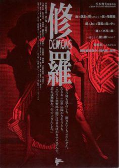 Shura (Demons), 1971 - Japanese poster