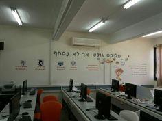 כללים לגלישה נכונה במעבדת מחשבים בבס ירושלים