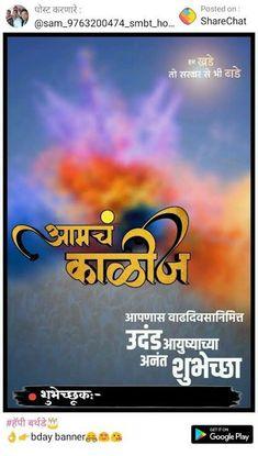 Ideas Birthday Banner Marathi Daji For 2019 Hd Happy Birthday Images, Happy Birthday Text, Happy Birthday Posters, Happy Birthday Wishes Quotes, Birthday Messages, Birthday Quotes, Free Birthday, Pig Birthday, Christmas Birthday