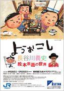 ようおこし 長谷川義史 絵本原画の世界