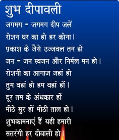 15 Best and Beautiful Poems on Diwali Diwali Poetry in hindi and english, Diwali festival Poems, Happy Diwali Poems, Diwali Poems for Kids,shubh deepawali poem Diwali Poem, Happy Diwali In Hindi, Happy Diwali Images, Diwali Greetings Quotes, Diwali Quotes, Happy New Year Quotes, Quotes About New Year, Diwali For Kids, Products