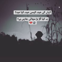 19th Birthday Cakes, Deep Love, True Words, Urdu Poetry, Eid, Qoutes, Writing, Quotations, Quotes