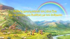 «Ο ίδιος ο Θεός, ο μοναδικός (Α') Η Εξουσία του Θεού (Α')» Μέρος τρίτο Italy, World, Youtube, Outdoor, The World, Outdoors, Italia, Outdoor Games, Outdoor Living