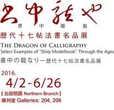 書中龍也,展出時間 2016年4月2日至2016年6月26日,北部院區 陳列室 204、206