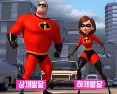 Disney and Pixar have released the first official look at their returning superhero family in Incredibles Disney Pixar, Best Disney Movies, Disney Cartoons, Film Pixar, Pixar Movies, Net Movies, Toy Story, Brad Bird, Superhero Family