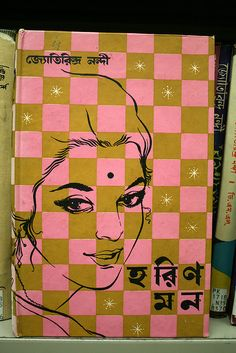 Sexy chess - South Asian Illustrated Book Covers (via Quinn Dombrowski's Flickr)