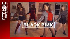 [EAST2WEST] BLACKPINK - 불장난 (PLAYING WITH FIRE) Dance Cover (girls ver.)